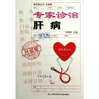 挂号费丛书:专家诊治肝病(升级版)