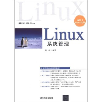 Linux系统管理(适用于Linux认证)