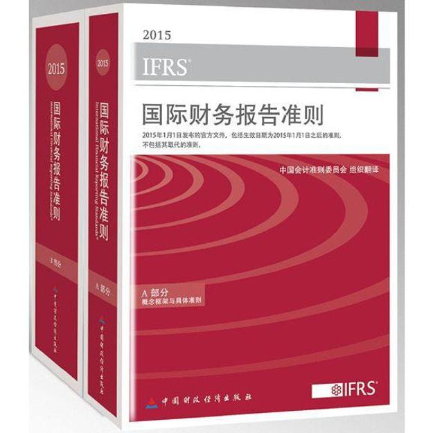 商品详情 - 2015国际财务报告准则(套装共2册) - image  0