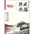 中国历代通俗演义:洪武开基