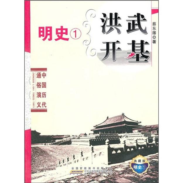 商品详情 - 中国历代通俗演义:洪武开基 - image  0
