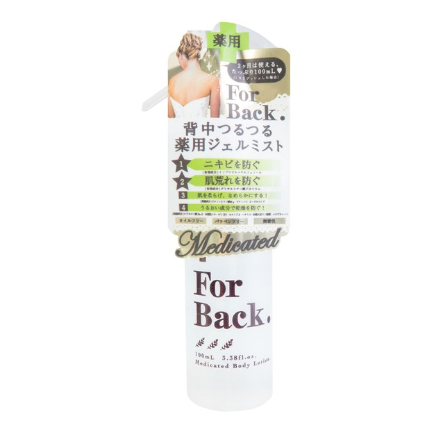 Product Detail - PELICAN For Back Medicated Body Lotion 100ml - image 0