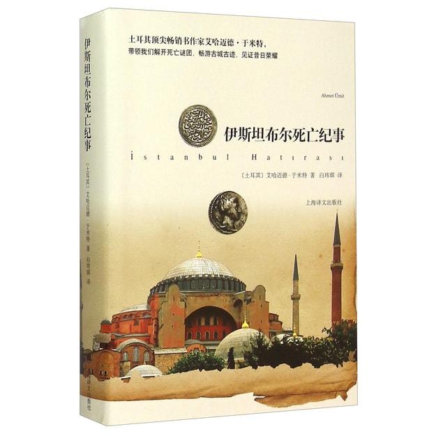 商品详情 - 伊斯坦布尔死亡纪事 - image  0