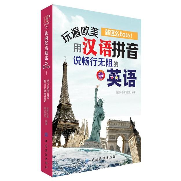 商品详情 - 玩遍欧美就这么Easy!用汉语拼音说畅行无阻的英语 - image  0