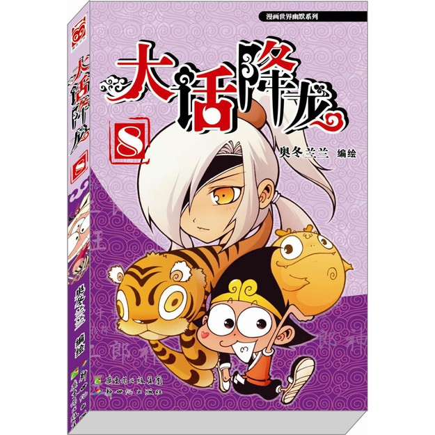 商品详情 - 漫画世界幽默系列:大话降龙(8) - image  0