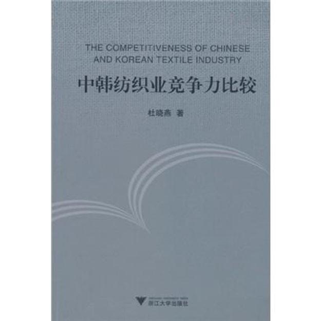 商品详情 - 中韩纺织业竞争力比较 - image  0