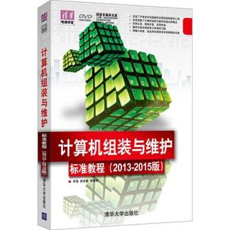 清华电脑学堂:计算机组装与维护标准教程(2013-2015版)(附DVD-ROM光盘1张)