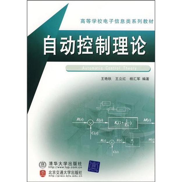 商品详情 - 自动控制理论 - image  0