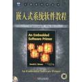 嵌入式系统软件教程(附光盘1张)