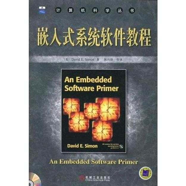 商品详情 - 嵌入式系统软件教程(附光盘1张) - image  0