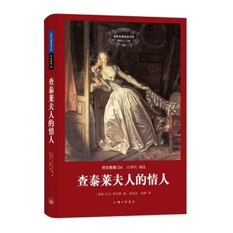 世界名著名译文库 劳伦斯集:查泰莱夫人的情人(精装版)
