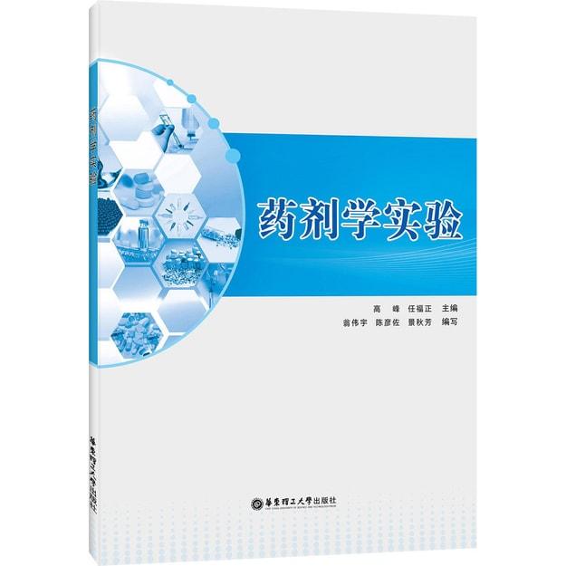 商品详情 - 药剂学实验 - image  0