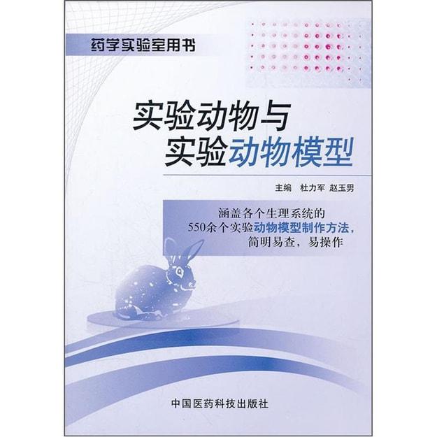 商品详情 - 药学实验室用书:实验动物与实验动物模型 - image  0