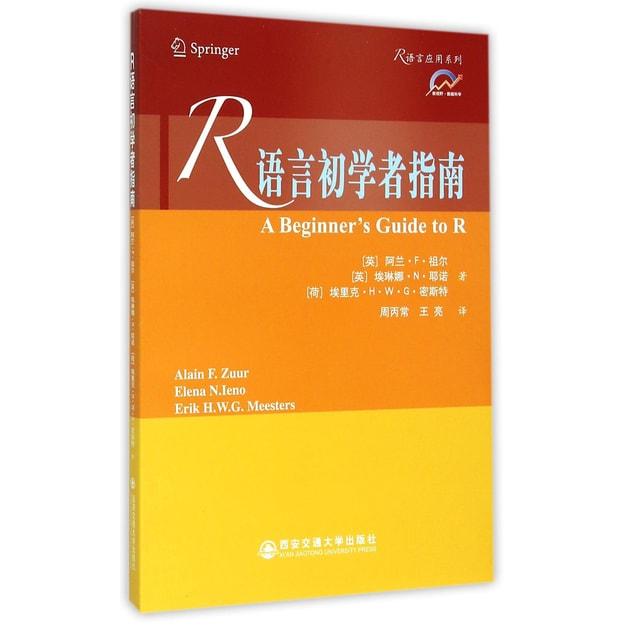 商品详情 - R语言初学者指南 - image  0