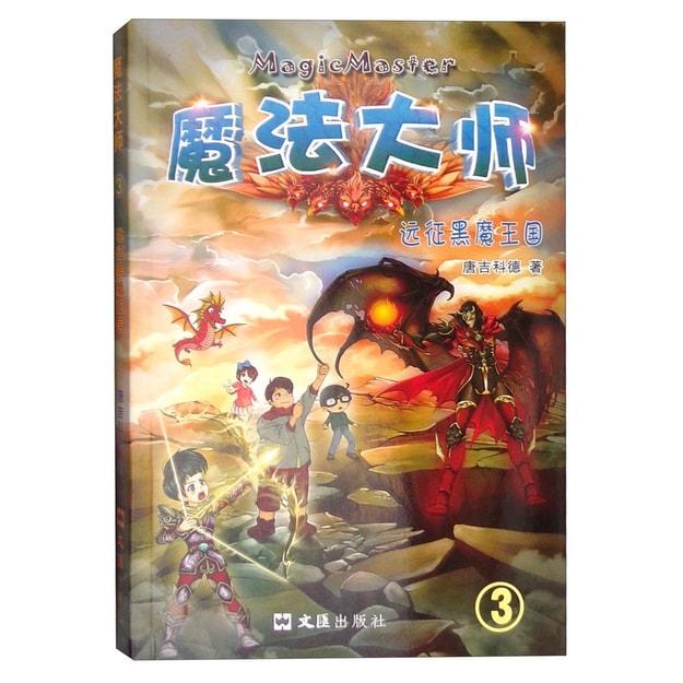 商品详情 - 魔法大师3:远征黑魔王国 - image  0