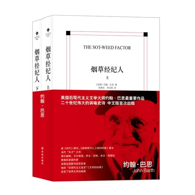 商品详情 - 大师坊:烟草经纪人(套装上下册) - image  0