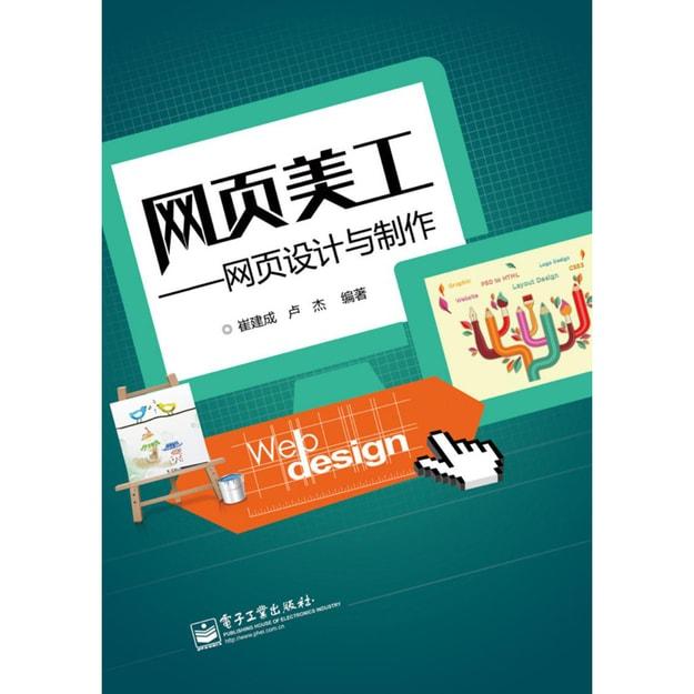 商品详情 - 网页美工:网页设计与制作 - image  0