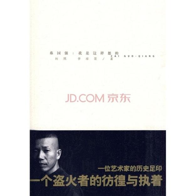 商品详情 - 蔡国强:我是这样想的 - image  0