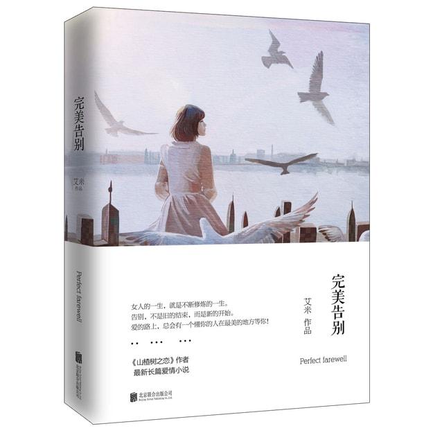 商品详情 - 完美告别 - image  0