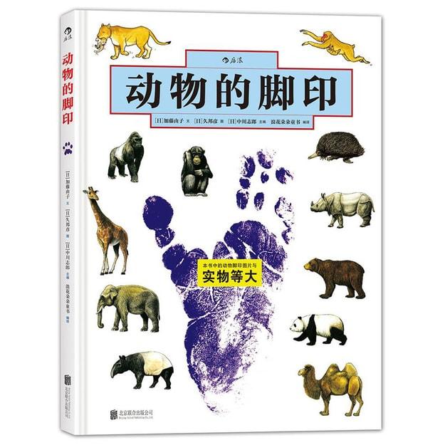 商品详情 - 动物的脚印 - image  0