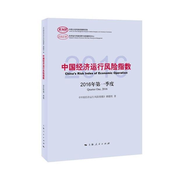 商品详情 - 中国经济运行风险指数2016年第一季度 - image  0