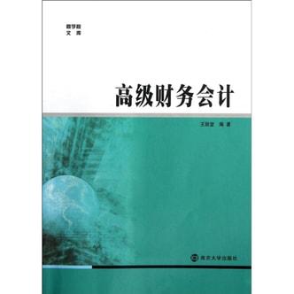 商学院文库:高级财务会计