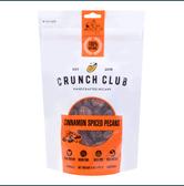 美国CRUNCH CLUB 肉桂味核桃 100%天然纤维高蛋白质核桃仁 肉桂味 142g