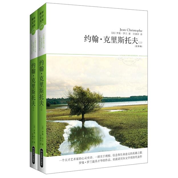 商品详情 - 文学文库041:约翰·克里斯托夫(套装上下册) - image  0
