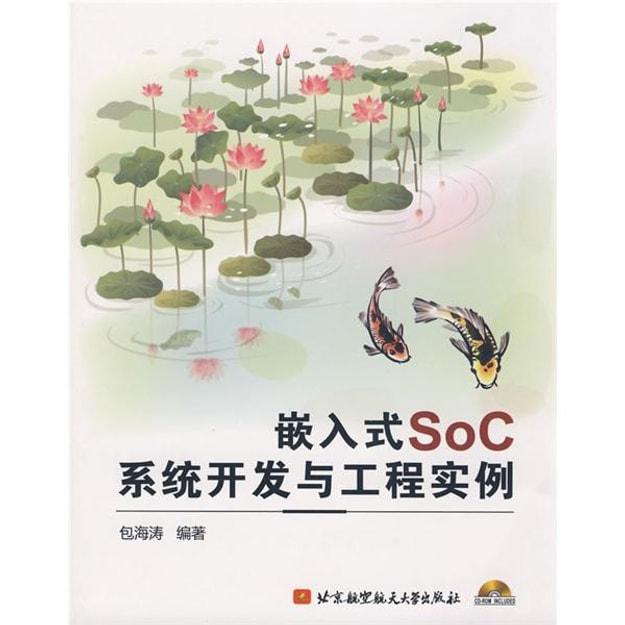 商品详情 - 嵌入式SoC系统开发与工程实例(内附光盘1张) - image  0