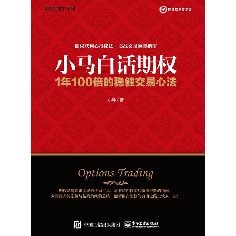 小马白话期权:1年100倍的稳健交易心法 怎么样 - 亚米网