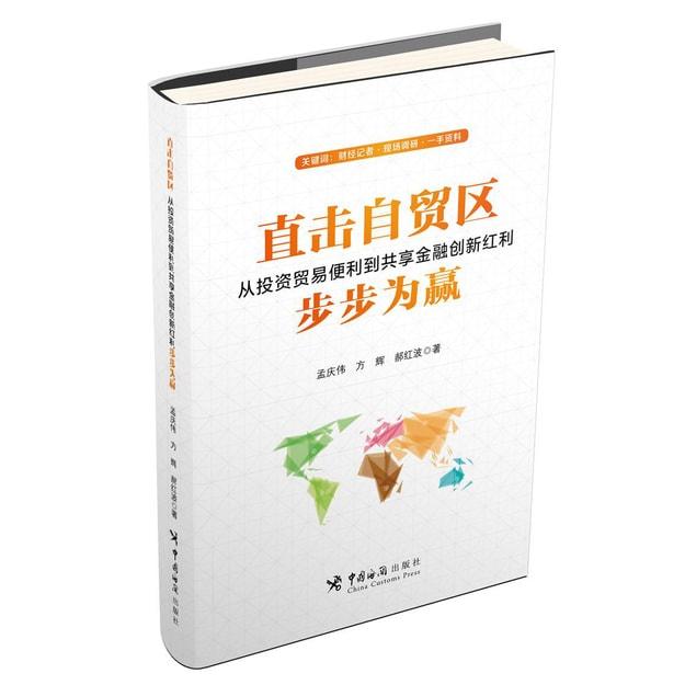 商品详情 - 直击自贸区:从投资贸易便利到共享金融创新红利 步步为赢 - image  0