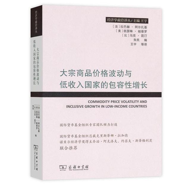 商品详情 - 经济学前沿译丛:大宗商品价格波动与低收入国家的包容性增长 - image  0