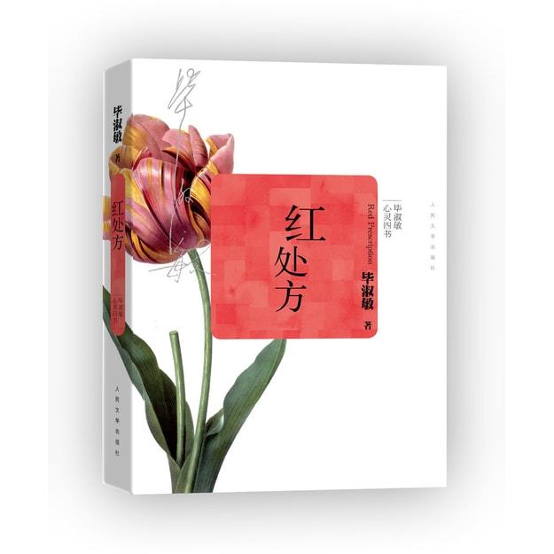 商品详情 - 毕淑敏心灵四书:红处方 - image  0