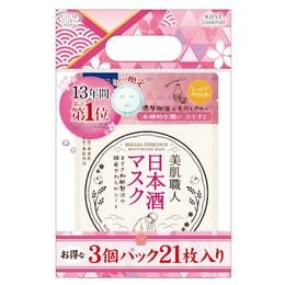 日本KOSE高丝 CLEAR TURN 美肌职人 清酒保湿滋润面膜 限量版礼品装 7片x3包入