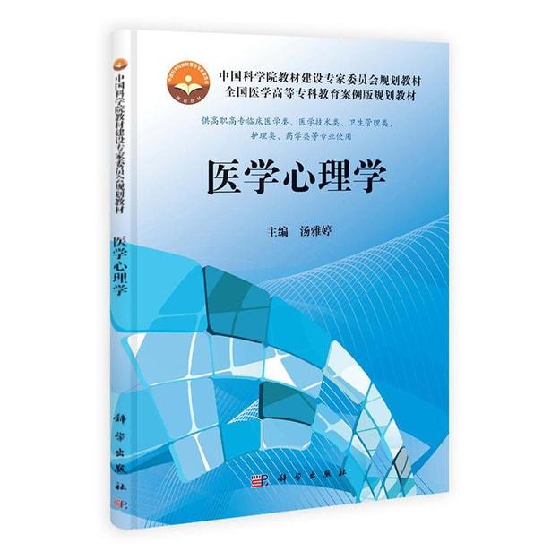 商品详情 - 医学心理学 - image  0
