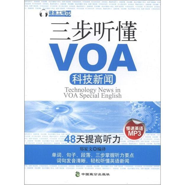商品详情 - VOA听力训练丛书:三步听懂VOA科技新闻 - image  0