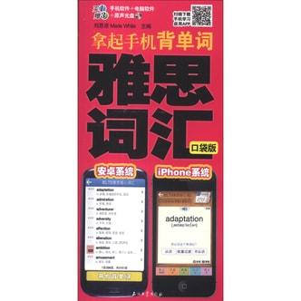 拿起手机背单词:雅思词汇(口袋版)(附MP3光盘2张)