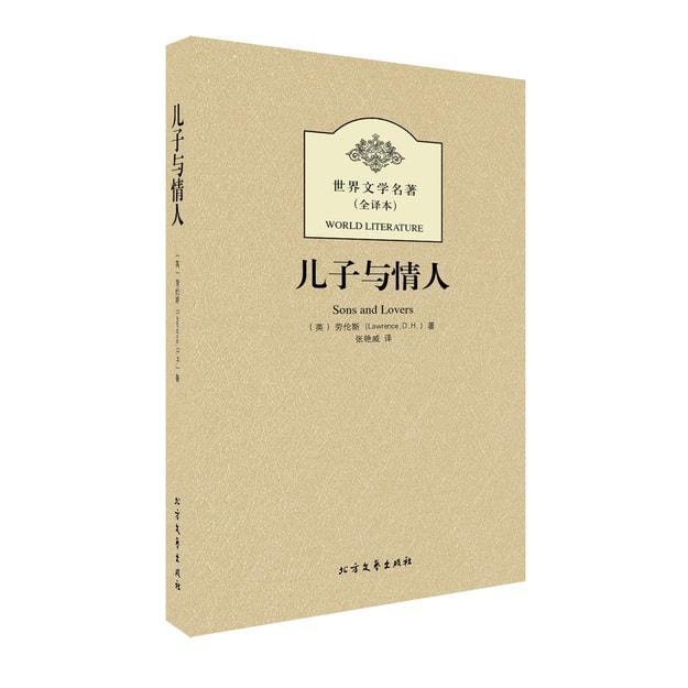 商品详情 - 儿子与情人(全译本) - image  0