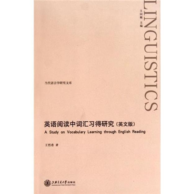 商品详情 - 英语阅读中词汇习得研究(英文版) - image  0