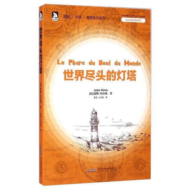 商品详情 - 凡尔纳经典译著:世界尽头的灯塔 - image  0