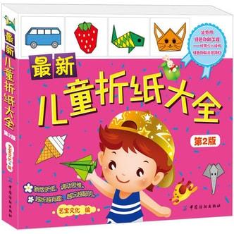 最新儿童折纸大全(第2版)