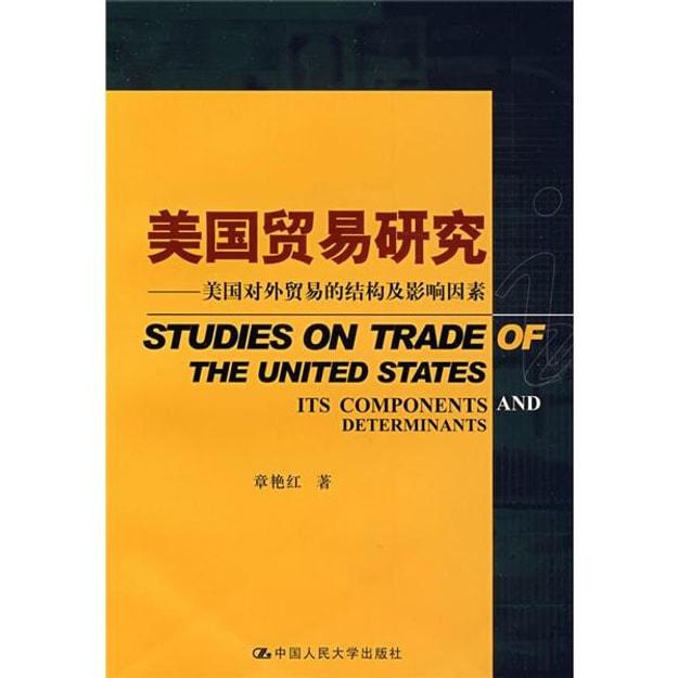商品详情 - 美国贸易研究:美国对外贸易的结构及影响因素 - image  0