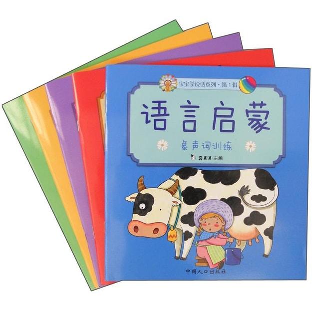 商品详情 - 宝宝学说话系列(第1辑):语言启蒙(套装共5册) - image  0