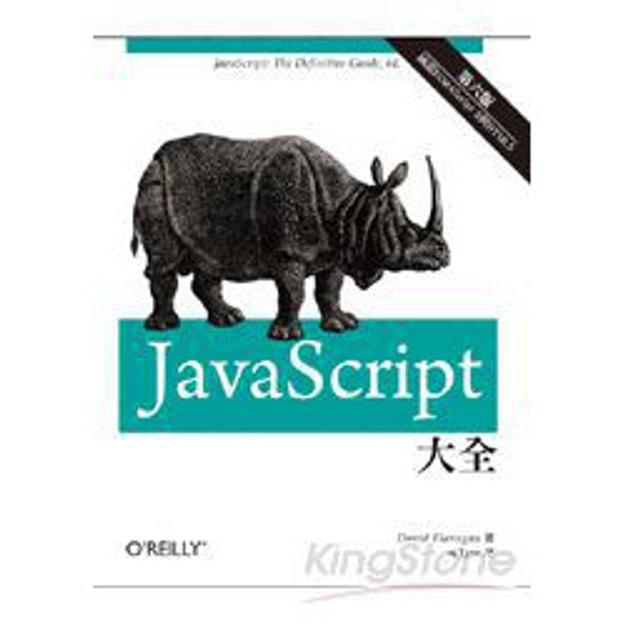 商品详情 - 【繁體】JavaScript大全 第六版 - image  0