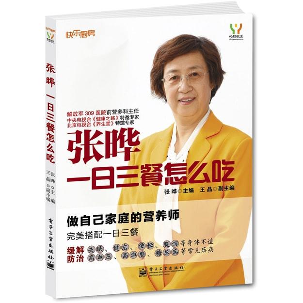 商品详情 - 快乐厨房·张晔:一日三餐怎么吃 - image  0