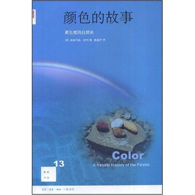 商品详情 - 颜色的故事 - image  0