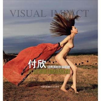 人体摄影高级教程:付欣经典摄影作品解秘