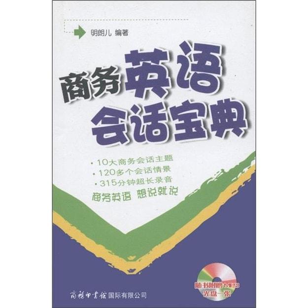 商品详情 - 商务英语会话宝典(附MP3光盘1张) - image  0