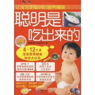 完美妈妈百分百?宝宝饮食:聪明是吃出来的