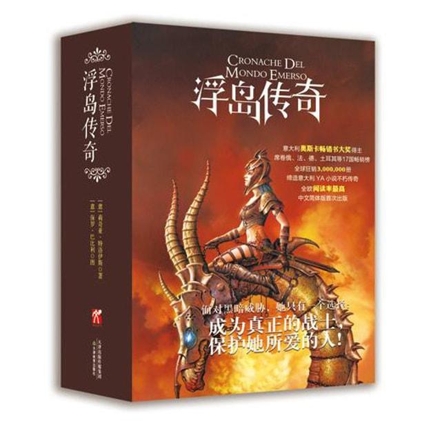 商品详情 - 浮岛传奇(套装共3册) - image  0